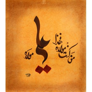 Furqan Katib, Mola Ali, 14 x 13 Inch, Mixed Media on Paper, Calligraphy Painting, AC-FKT-006