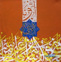 Javed Qamar, 12 x 12 inch, Acrylic on Canvas, Calligraphy Painting, AC-JQ-62