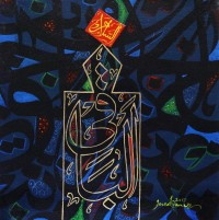 Javed Qamar, 12 x 12 inch, Acrylic on Canvas, Calligraphy Painting, AC-JQ-67