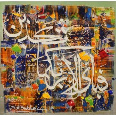 M. A. Bukhari, 15 x 15 Inch, Oil on Canvas, Calligraphy Painting, AC-MAB-161